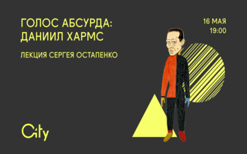 Buy tickets to Голос абсурда: Даниил Хармс | Лекция Сергеея Остапенко:
