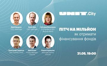 Kupić bilety na UNIT.Talk | Пітч на мільйон: як отримати фінансування фондів: