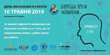 Buy tickets to День диагностики меланомы 2019: