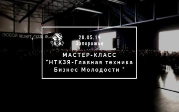 Buy tickets to Нткзя — главная техника Бизнес Молодости: