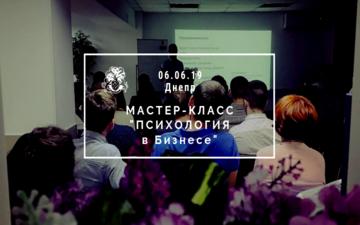 Buy tickets to Психология в Бизнесе: