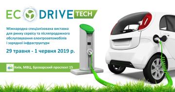 Придбати квитки на EcoDrive TECH 2019: