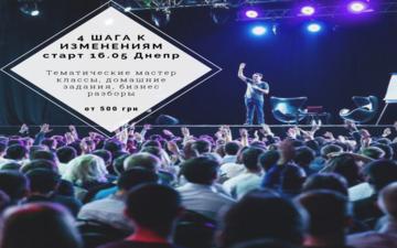 Buy tickets to 4 шага к изменениям: