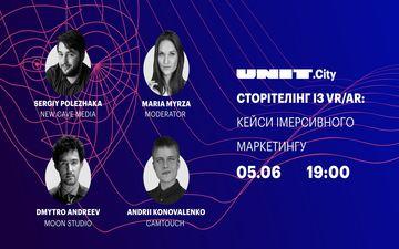 Придбати квитки на UNIT.VR Meetup #3 | Сторітелінг із VR/AR: кейси імерсивного маркетингу: