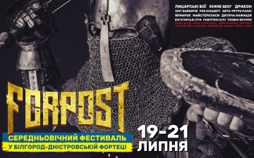 Buy tickets to Фестиваль ФОРПОСТ 2019: