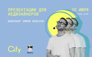 Buy tickets to Презентации для недизайнеров | Workshop Эмиля Вольски: