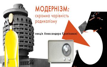 Buy tickets to Модернізм: скромна чарівність радикалізму: