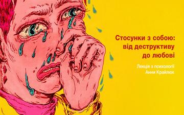 Buy tickets to Стосунки з собою: від деструктиву до любові: