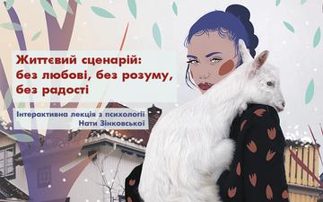 Buy tickets to Життєвий сценарій та автономія: