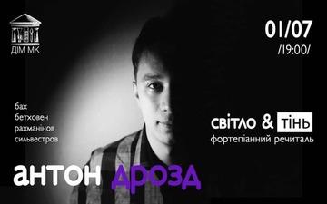 Buy tickets to Антон Дрозд   Світло & Тінь (фортепіанний речиталь):