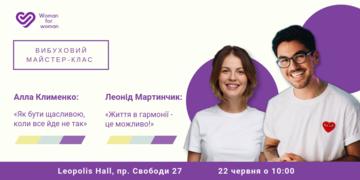 Buy tickets to Майстер-клас Алли Клименко та Леоніда Мартинчика: