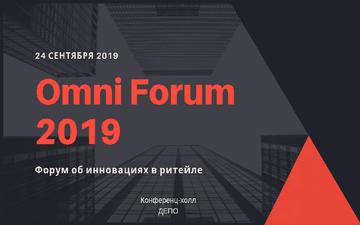 Купить билеты на OmniForum 2019: