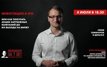 Kupić bilety na Инвестиции в IPO или как покупать акции зарубежных компаний до их выхода на биржу: