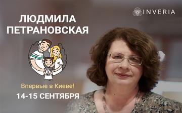 Купить билеты на Умный и самостоятельный ребёнок – это какой?: