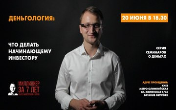 Kupić bilety na Деньгология: что делать начинающему инвестору: