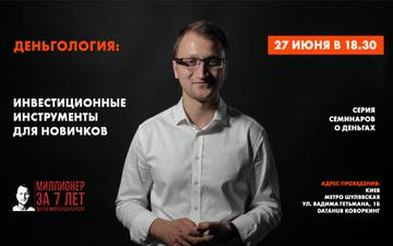 Buy tickets to Деньгология: инвестиционные инструменты для новичков: