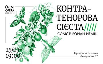 Купить билеты на Контратенорова сієста:
