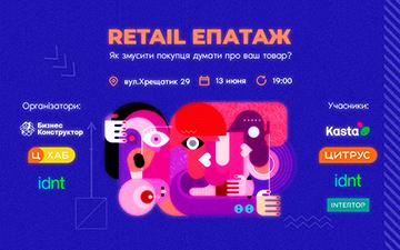 Купить билеты на RETAIL ЕПАТАЖ: preparty Всеукраїнського retail саміту: