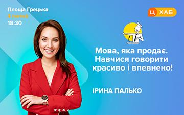 Buy tickets to Ирина Палько. Язык который продает. Научись говорить красиво и уверенно!: