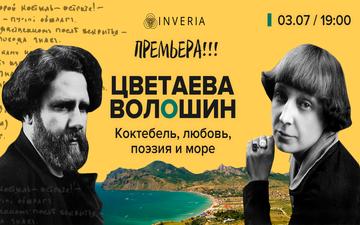 Купить билеты на  ПРЕМЬЕРА !!!  Цветаева и Волошин. Любовь, поэзия, море: