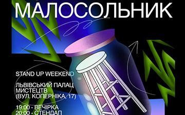 Придбати квитки на Малосольник / Stand Up Weekend: