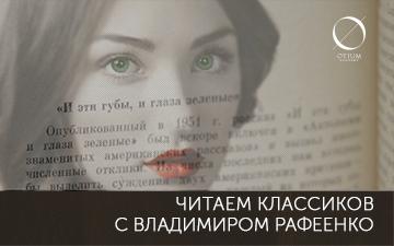 Buy tickets to Читаем классиков с Владимиром Рафеенко, 4 лекции I-го модуля: