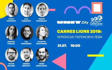 Придбати квитки на UNIT.Talk | Cannes Lions 2019: українські переможні леви: