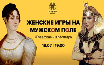 Купить билеты на Женские игры на мужском поле : Жозефина и Клеопатра: