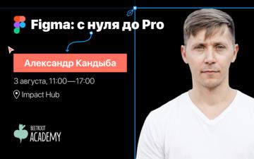 Купить билеты на Figma: с нуля до Pro   Воркшоп Александра Кандыбы: