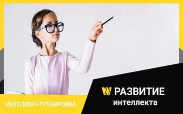 Buy tickets to Тренировка интеллекта: