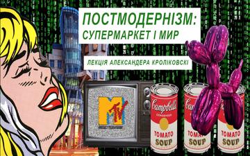 Buy tickets to Постмодернізм: таємниці новітньої історії людства:
