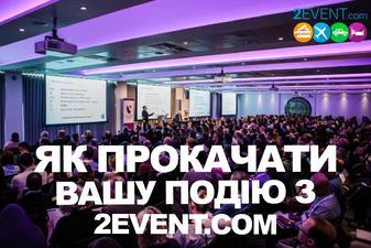 Придбати квитки на Кейси та лайфхаки: як прокачати вашу подію за допомогою 2Event: