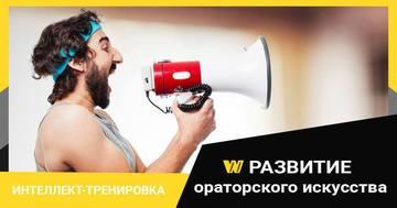 Придбати квитки на Тренировка ораторского искусства: