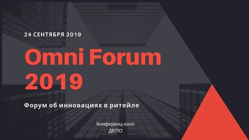 Buy tickets to OmniForum 2019: