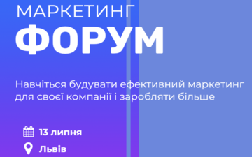 Buy tickets to Marketing for Business Forum у Львові: