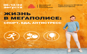 Buy tickets to Лекторий  «Жизнь в мегаполисе: спорт, еда, антистресс»: