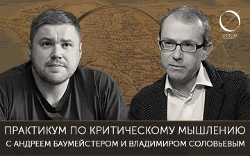 Buy tickets to Практикум по критическому мышлению с Андреем Баумейстером и Владимиром Соловьевым: