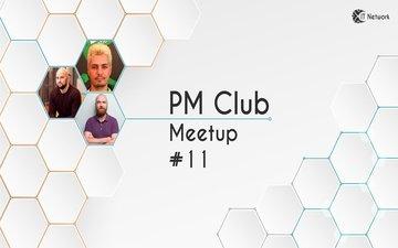 Придбати квитки на PM Club Meetup #11: