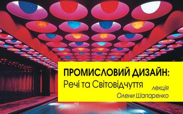 Kupić bilety na Промисловий дизайн: речі та світовідчуття:
