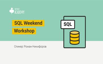 Купить билеты на SQL Weekend Workshop: