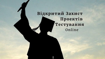 Buy tickets to Відкритий Захист Проектів Тестування (Online + Offline):