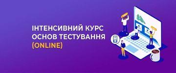 Купить билеты на Інтенсивний Курс Основ Тестування (Online):