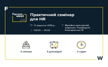 Buy tickets to Forum West  # HR семінар: