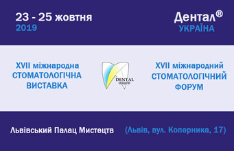 Buy tickets to XVII міжнародна стоматологічна виставка