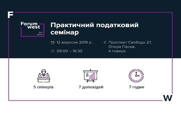 Buy tickets to Forum West  # Податки: