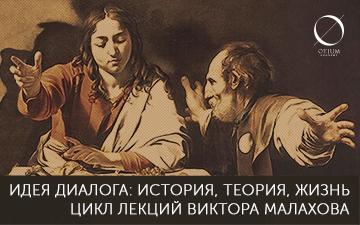 Buy tickets to Идея диалога: история, теория, жизнь. Цикл лекций Виктора Малахова: