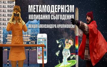 Buy tickets to Метамодернізм: коливання сьогодення: