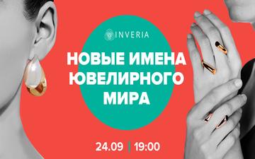 Buy tickets to Новые имена ювелирного мира: