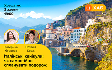 Buy tickets to Італійські канікули: Як спланувати свою подорож?: