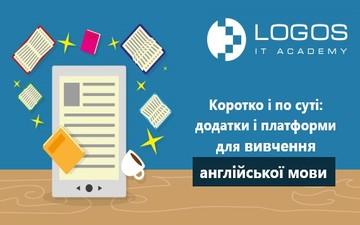 Купить билеты на Коротко і по суті: додатки і платформи для вивчення англійської мови: